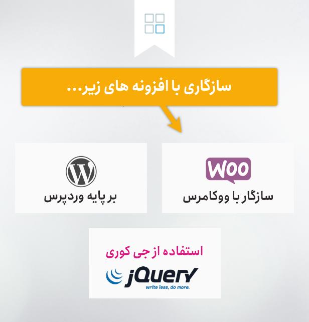 سازگاری افزونه طراحی آنلاین محصول وردپرس فنسی با ووکامرس