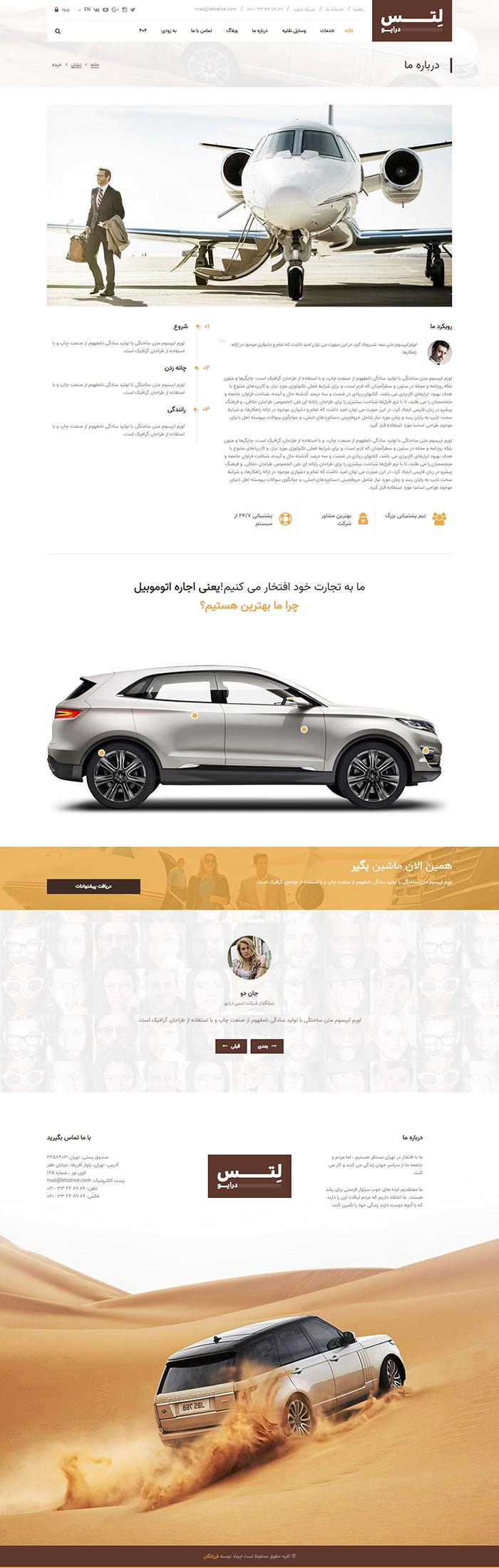 قالب سایت فروش خودرو