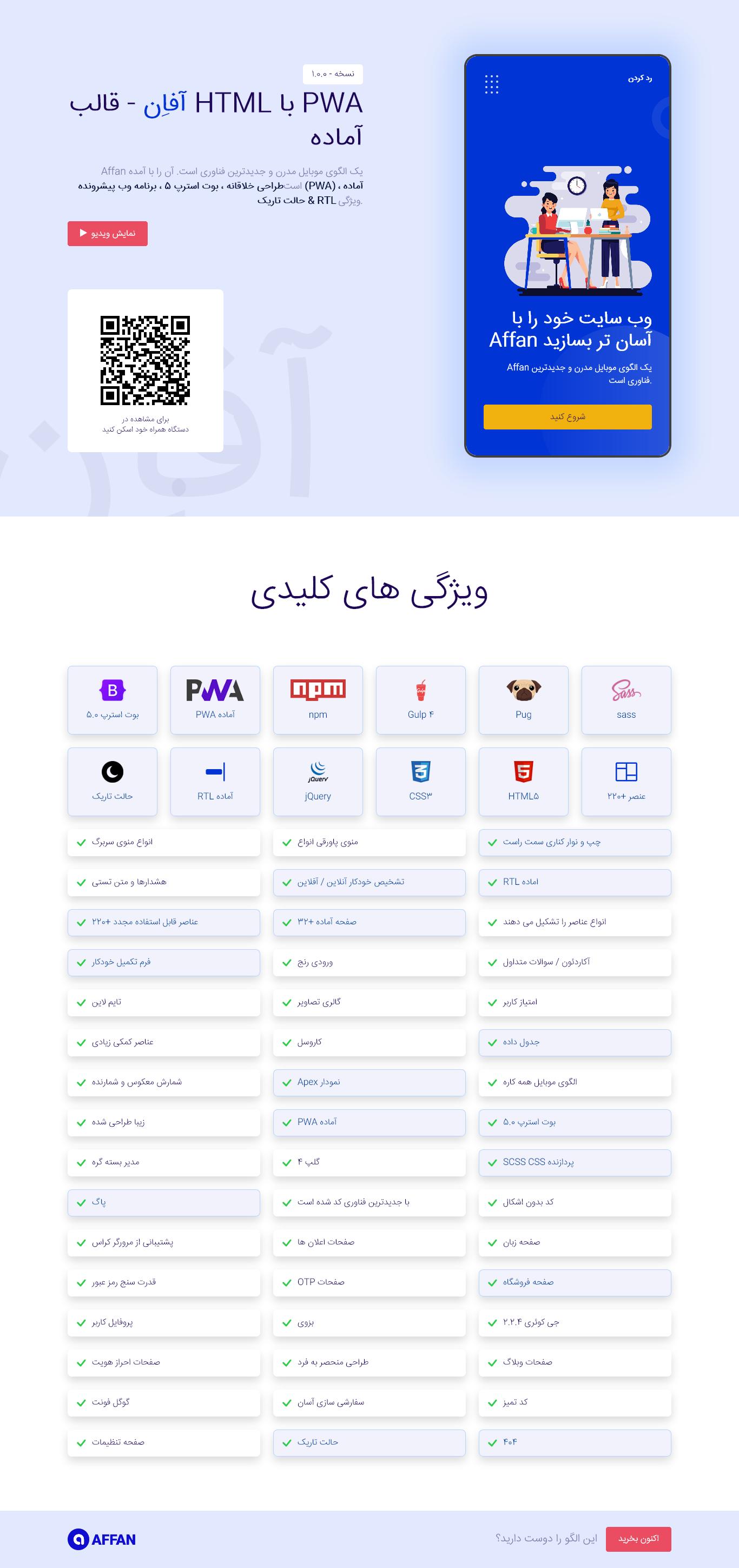 امکانات و ویژگی های قالب Affan
