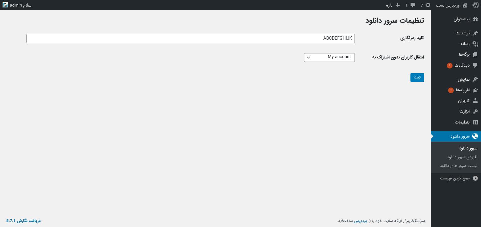 پنل تنظیمات افزونه اتصال سرور های دانلود به اشتراک ویژه