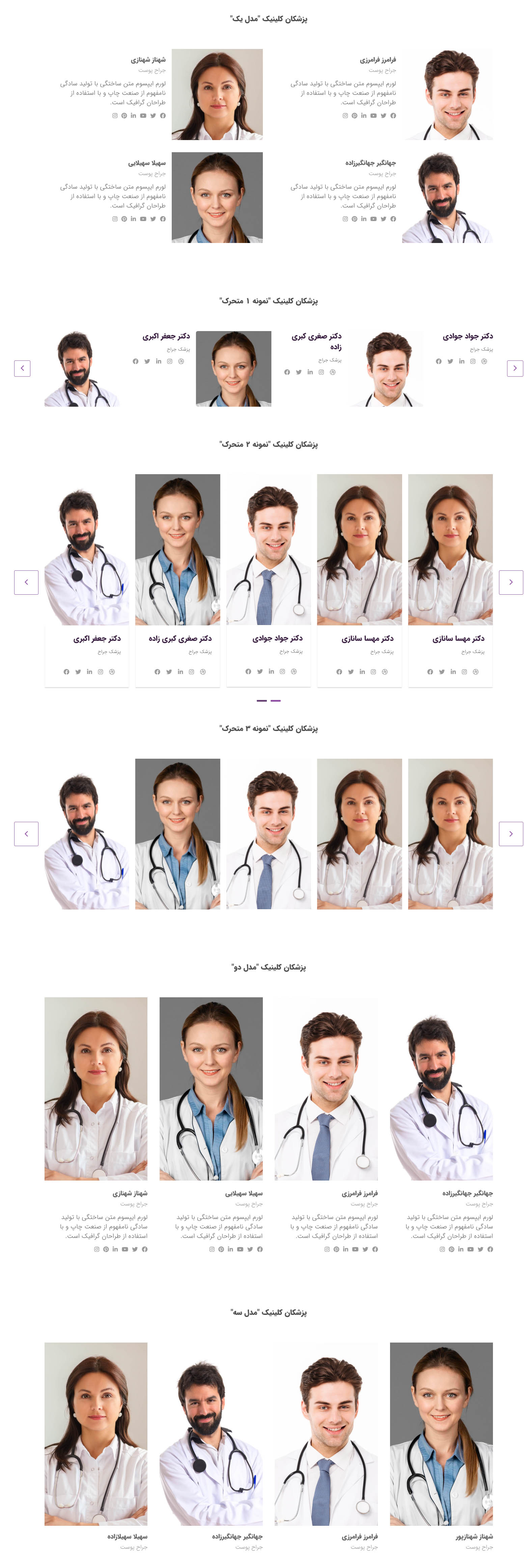 نمایش پزشکان با طرح های مختلف در قالب جوملا پزشکی zibano