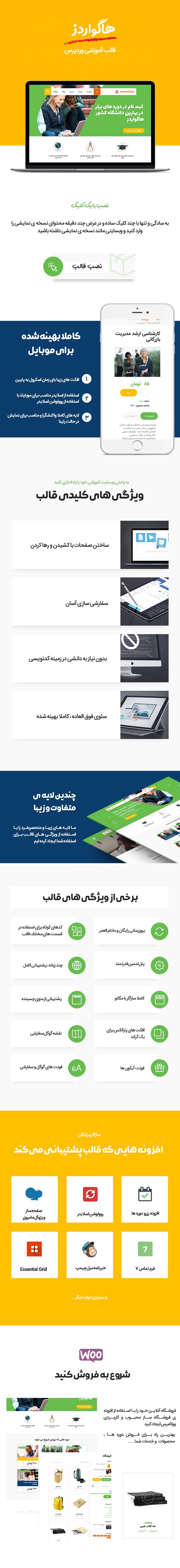 ویزگی های قالب سایت آموزشی هاگوارد