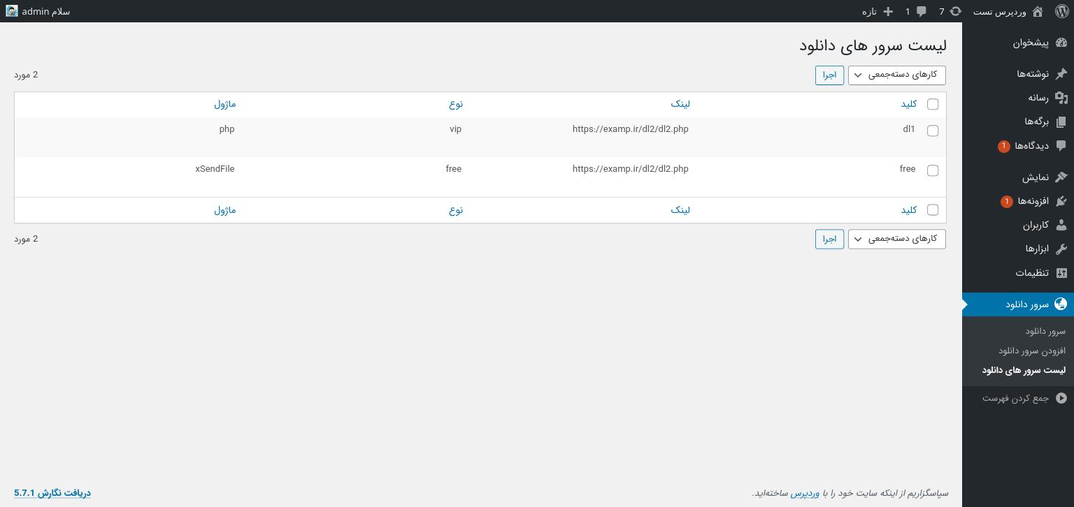 پنل لیست سرورهای دانلود افزونه اتصال سرور های دانلود به اشتراک ویژه