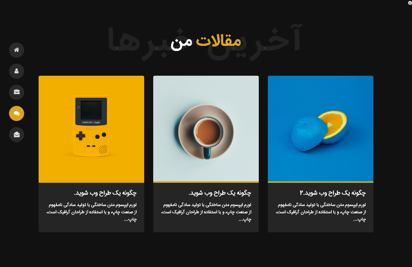 صفحه مقالات اسکریپت لاراول شخصی Tunis