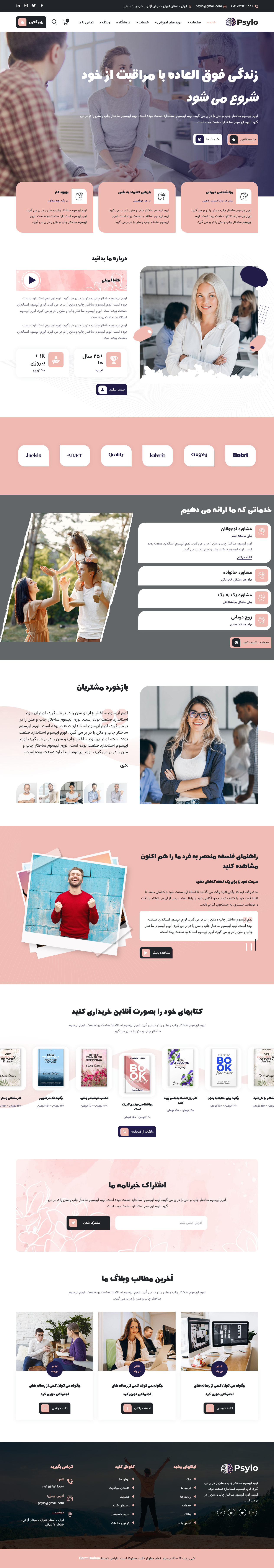 قالب HTML پزشکیپسیلو