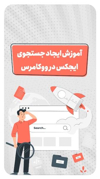 آموزش ایجاد جستجوی ایجکس در ووکامرس image