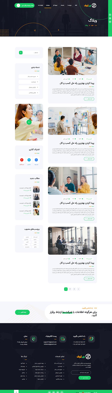 وبلاگ قالب HTML شرکتی ورتوف