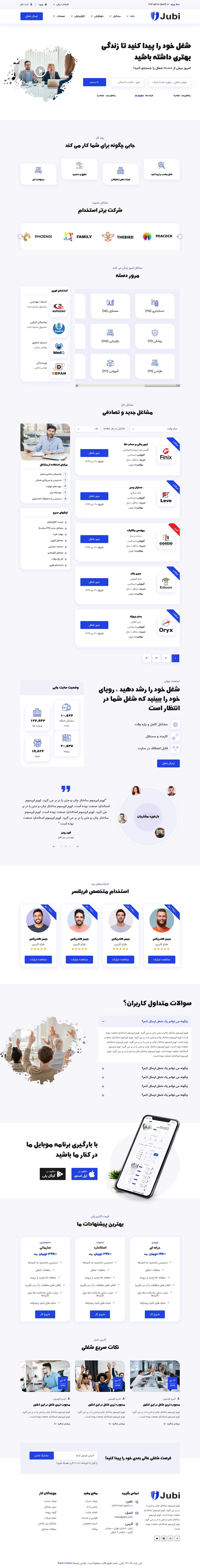 قالب Jubi، قالب HTML سایت شرکتی آگهی و کاریابی مشاغل جابی