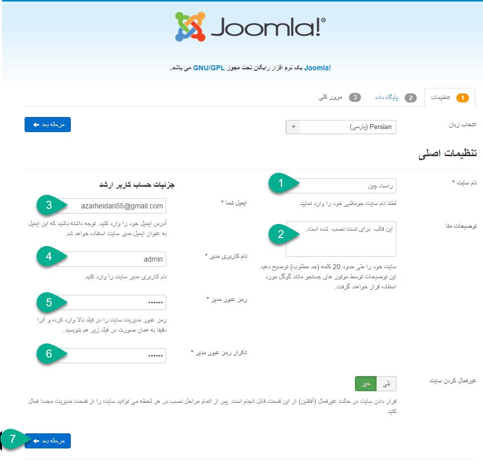 تنظیمات اصلی نصب جوملا