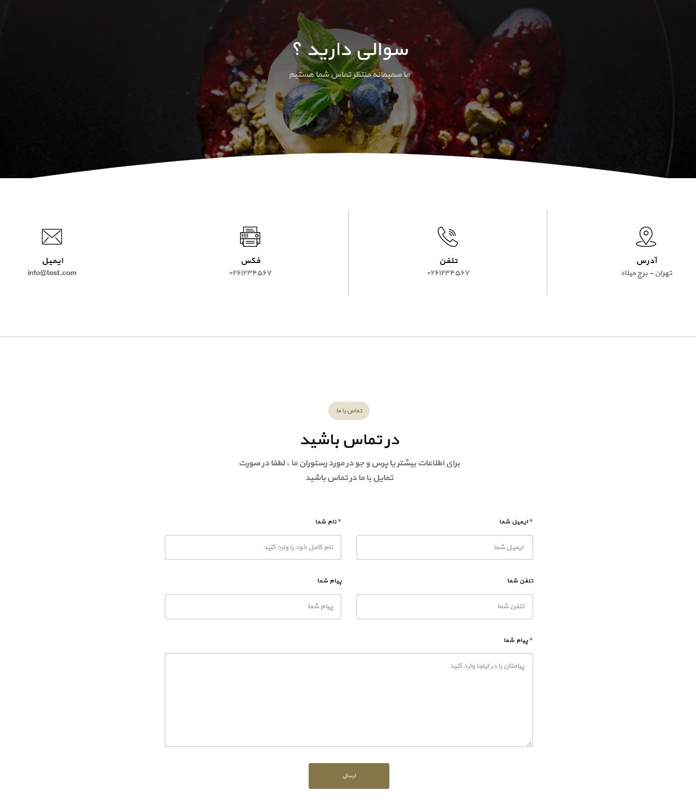 صفحه تماس قالب Foxresto