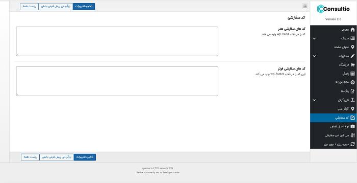 قرار دادن کد سفارشی در قالب وکالت کنسالتیو