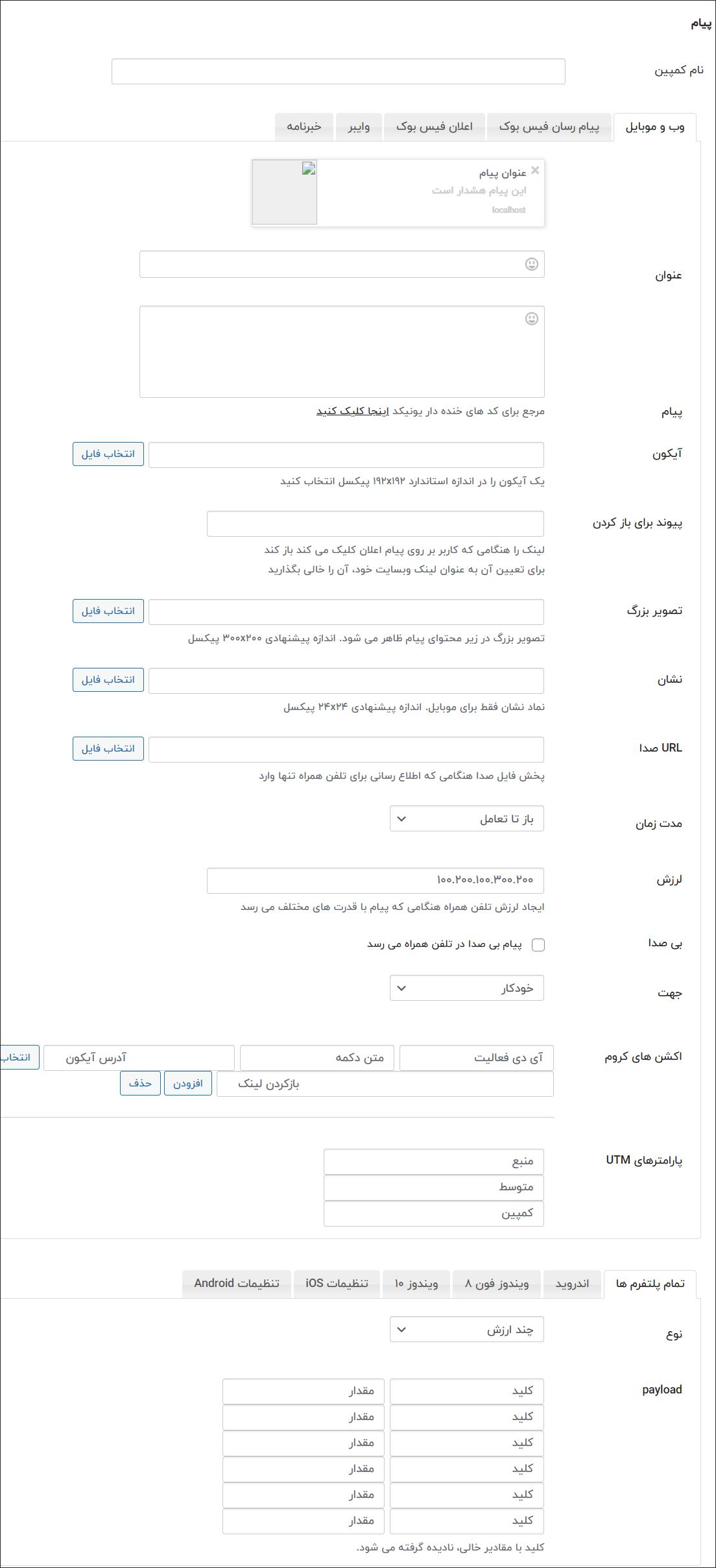 تنظیمات کمپین افزونه ارسال نوتیفیکیشن وردپرس Smart Notification WordPress
