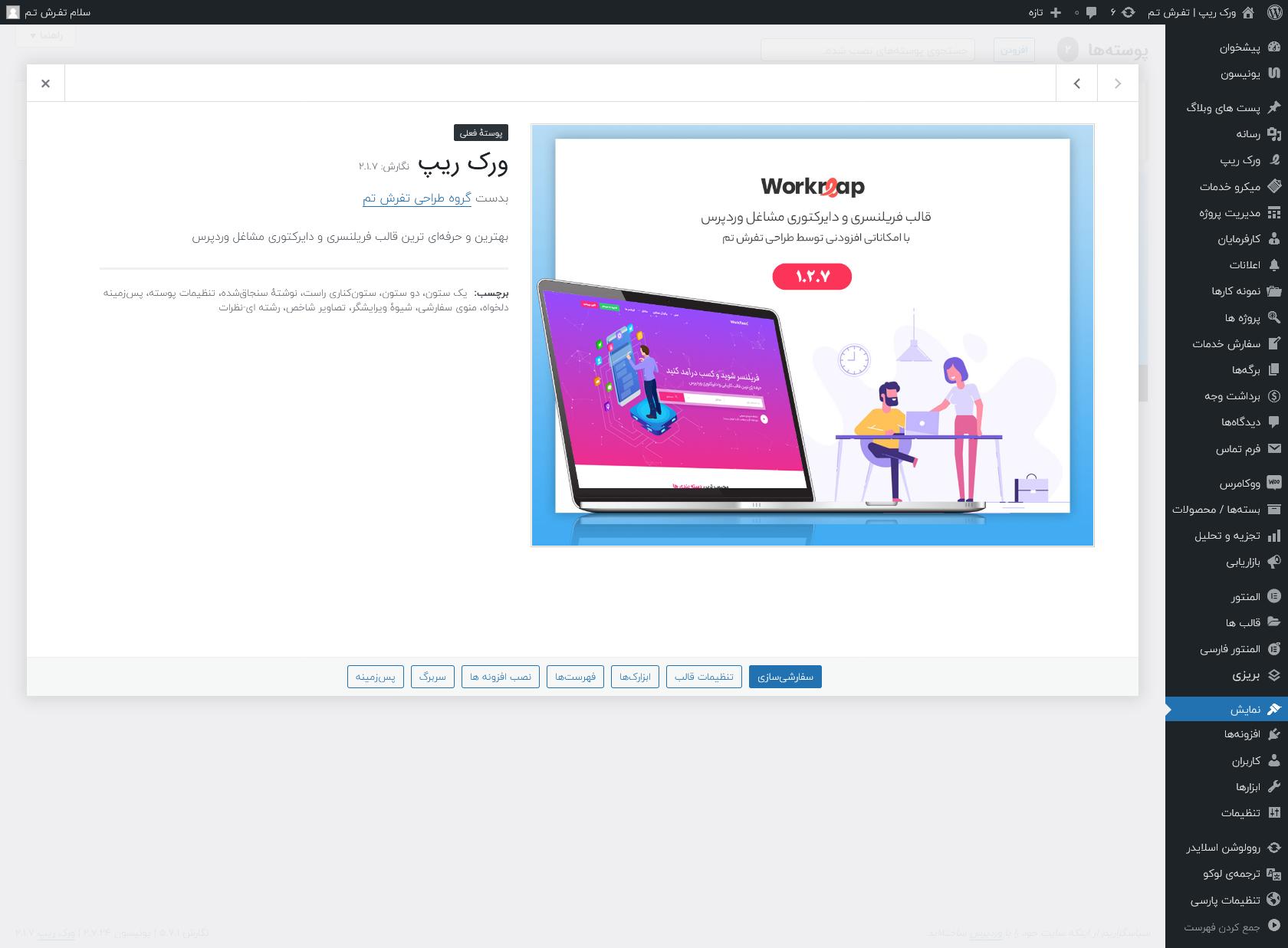 تنظیمات قالب Workreap