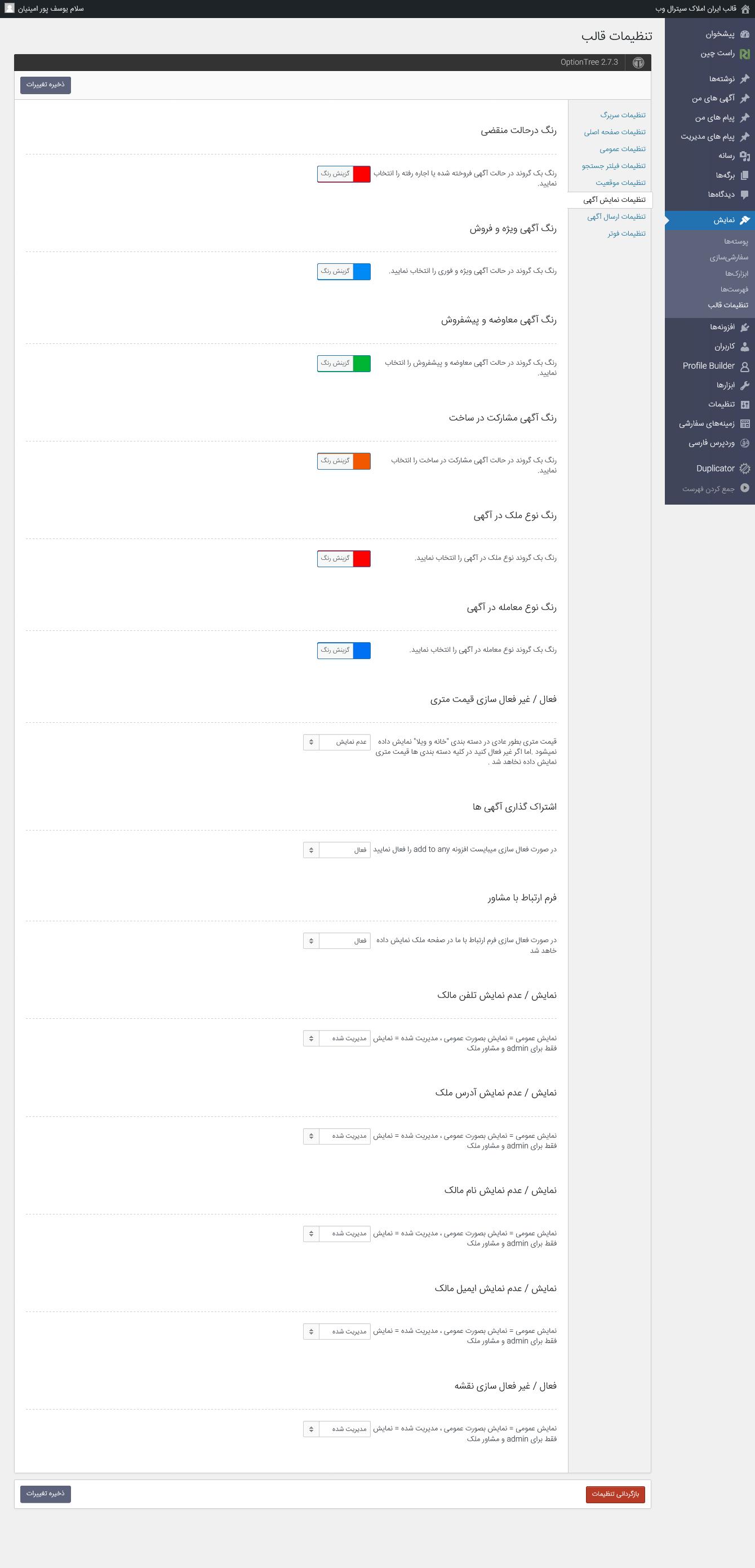 راه اندازی سایت املاک، تنظیمات نمایش آگهی در قالب ایران املاک