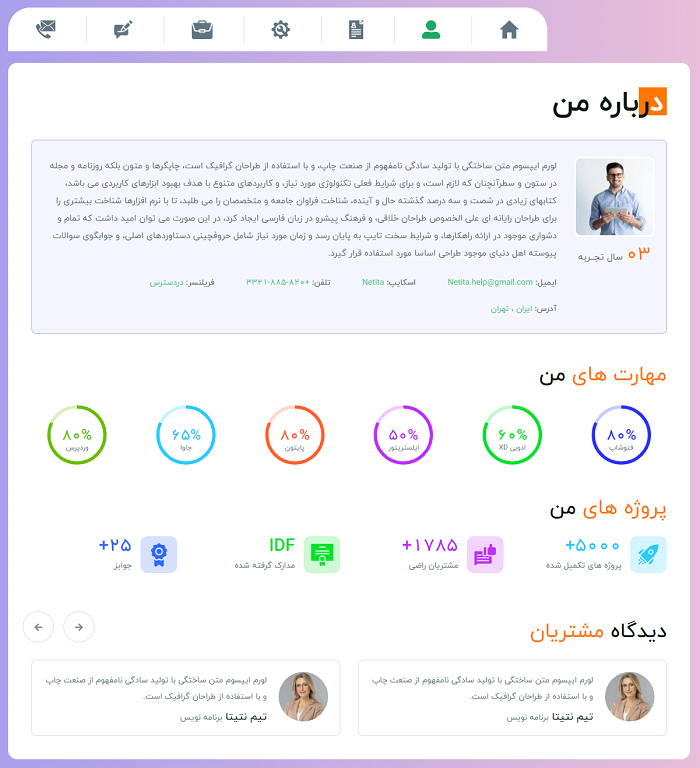 صفحه درباره من قالب HTML شخصی و رزومه جولیا
