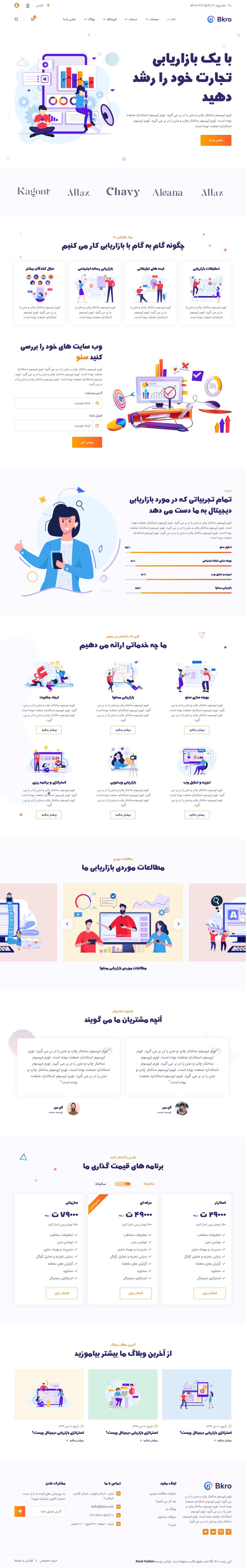 قالب HTML دیجیتال مارکتینگ باکرو