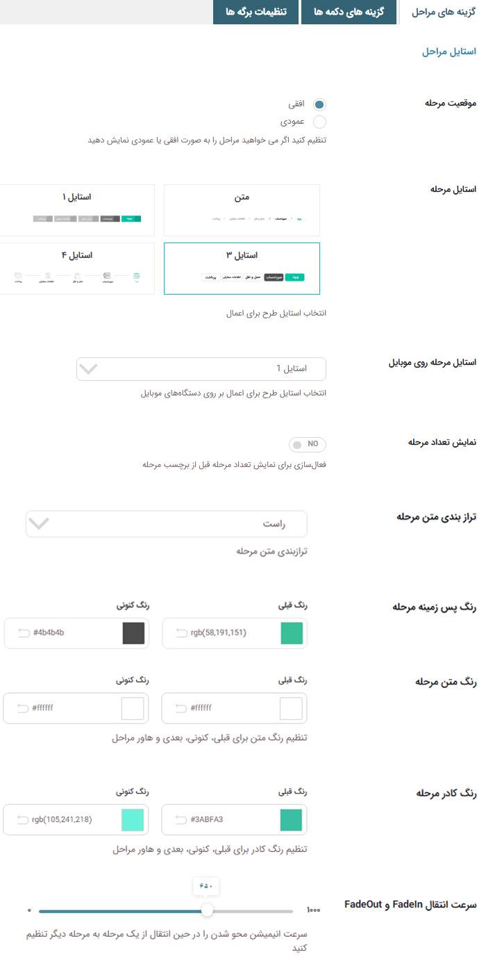 افزونه WooCommerce Multi-Step Checkout