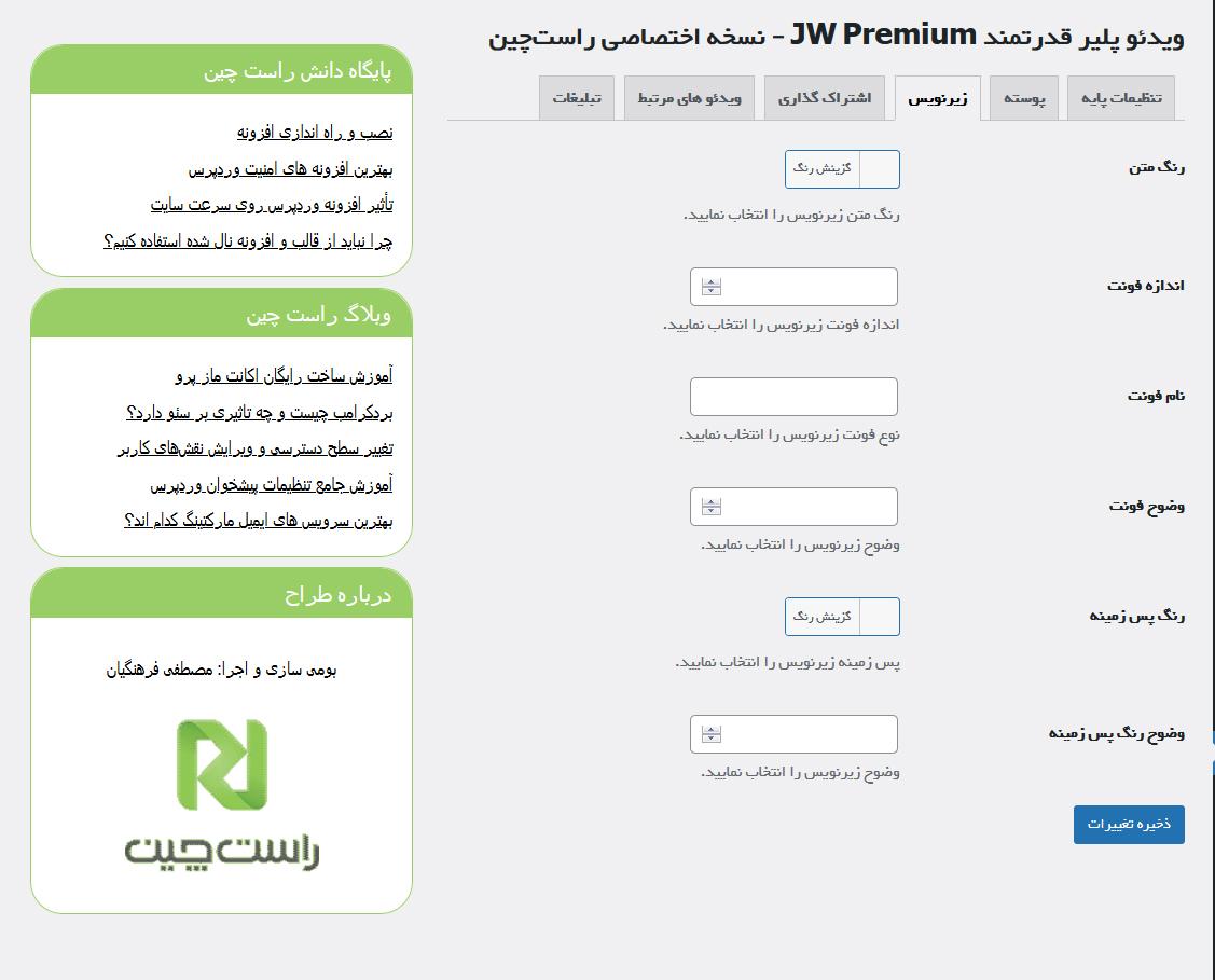 تنظیمات زیر نویس افزونه ویدیو پلیر JW Player Premium