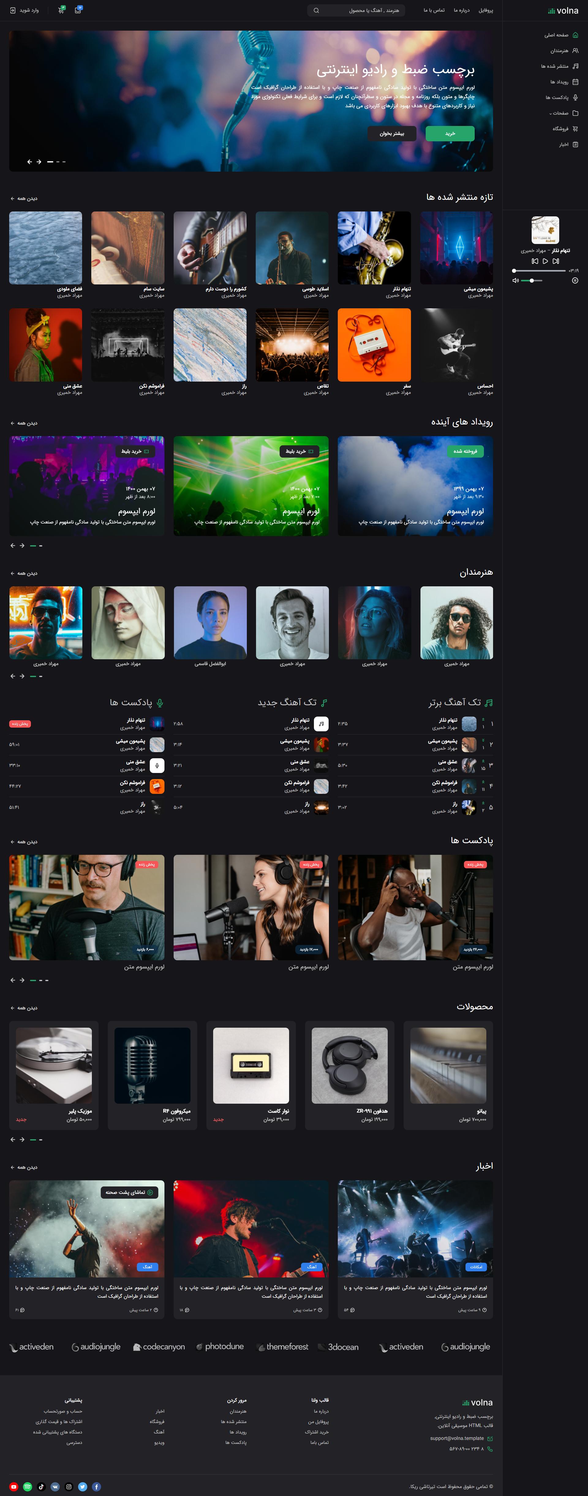 قالب HTML موزیک ولنا