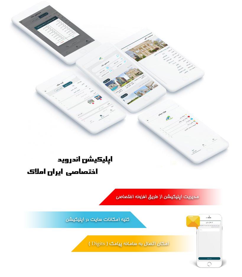 اپلیکیشن اختصاصی ایران املاک