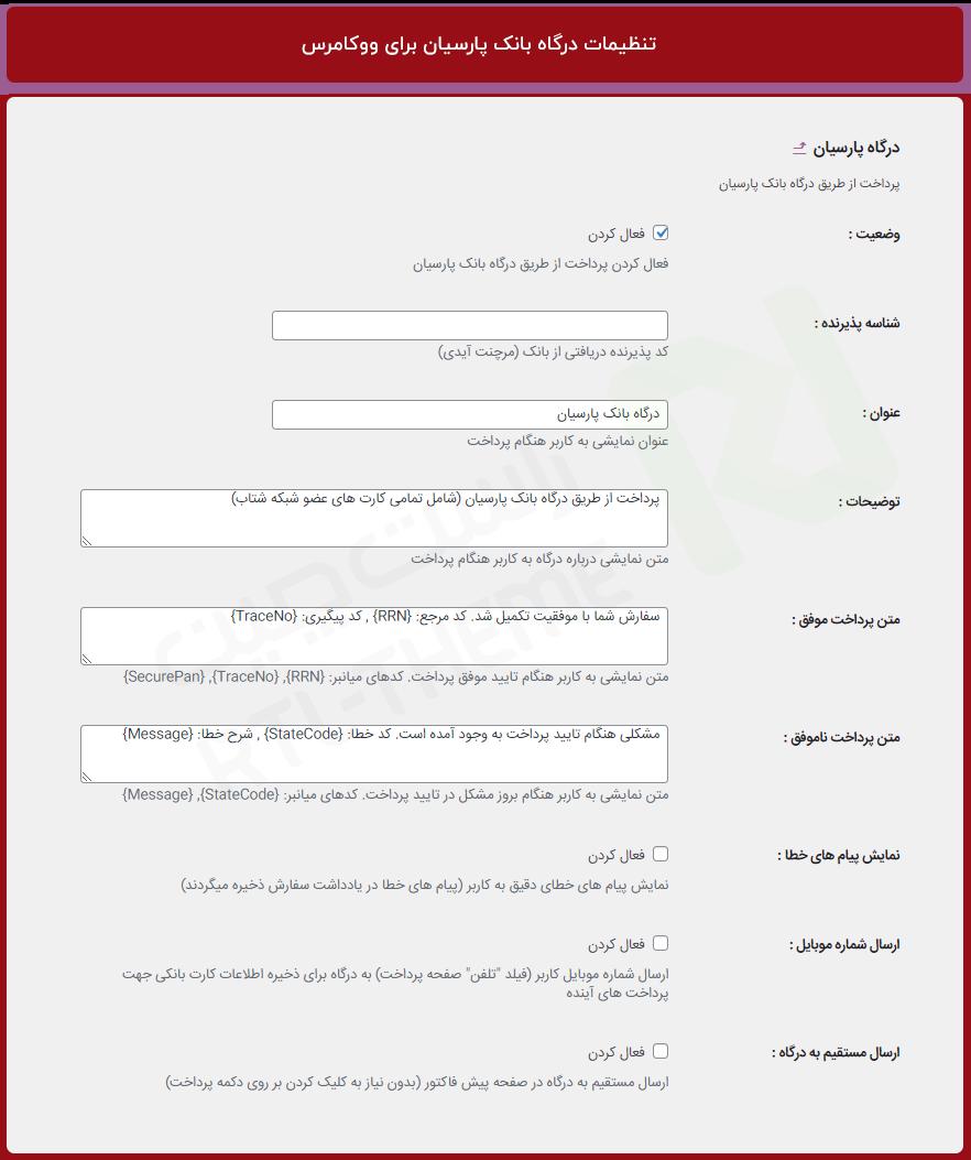 تنظیمات افزونه درگاه پرداخت بانک پارسیان parsian