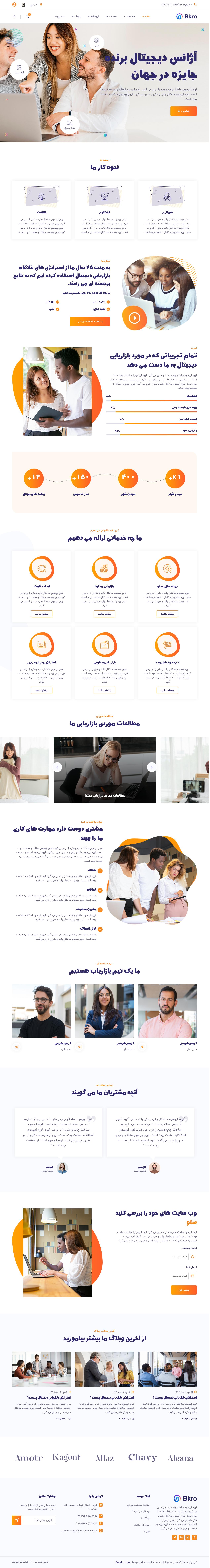 صفحات قالب HTML سایت دیجیتال مارکتینگ باکرو