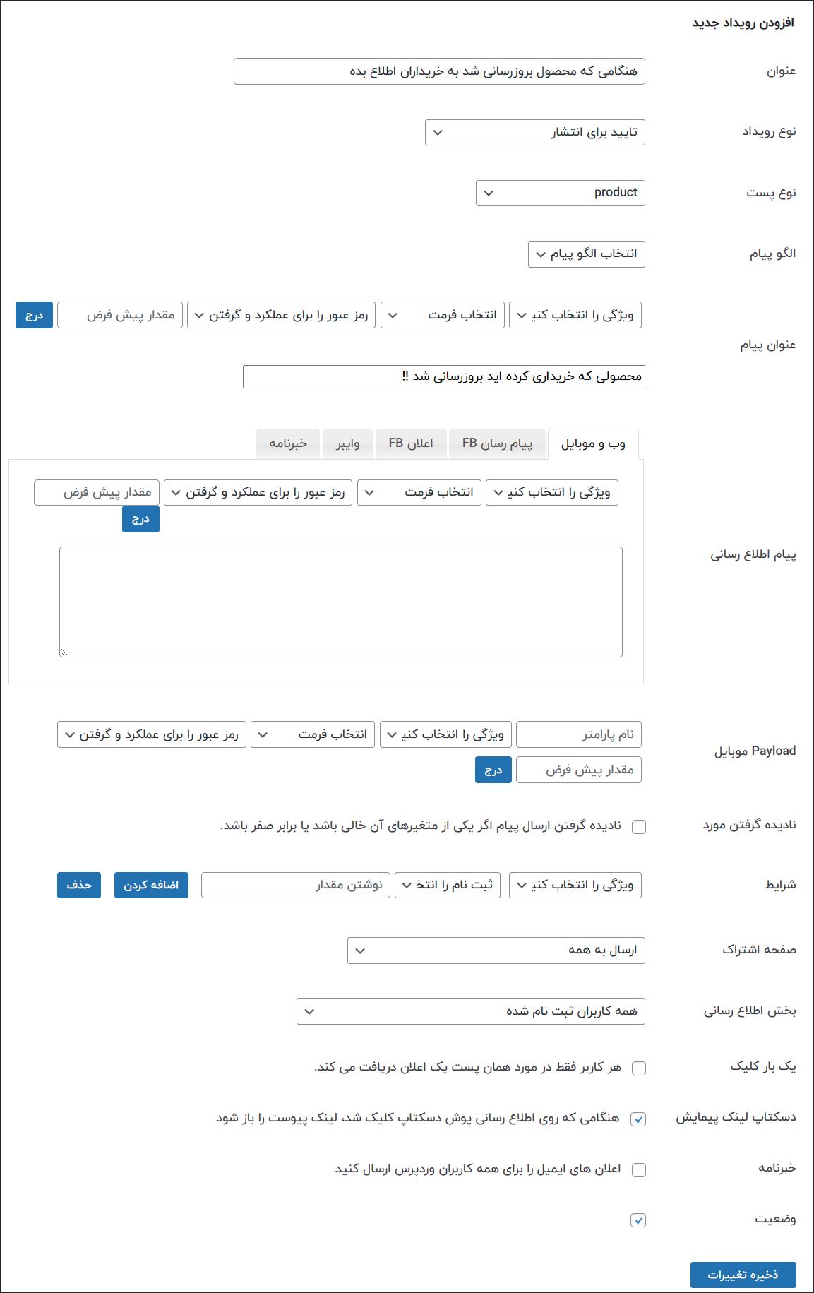 افزودن نوتیفیکیشن در افزونه Smart Notification WordPress