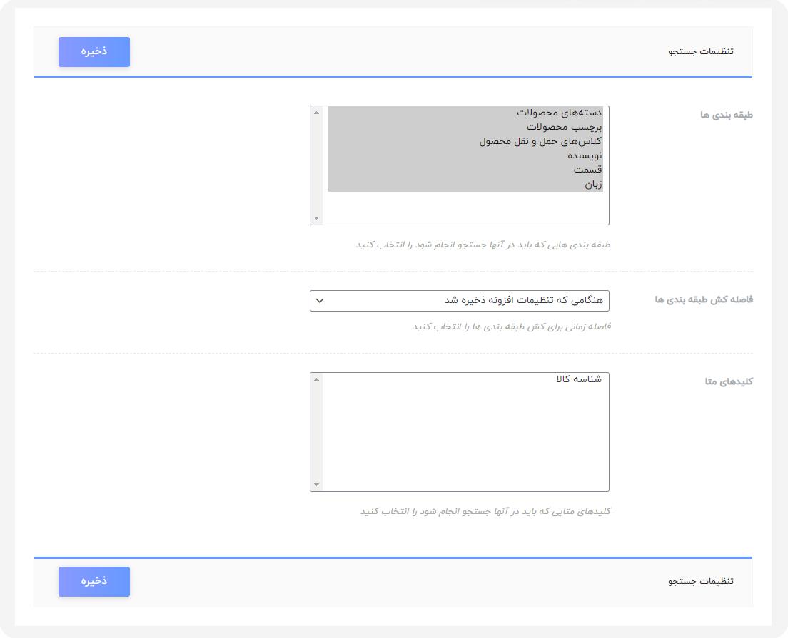 تنظیمت جستجو افزونه Live Search
