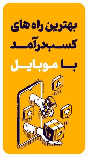 بهترین راه های کسب درآمد با موبایل! image