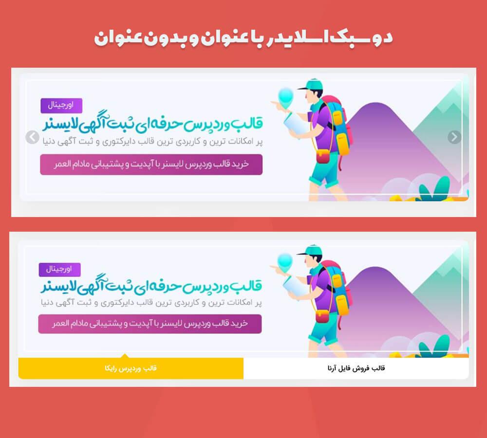 اسلادر در قالب فروش فایل ایرانی دیاکو