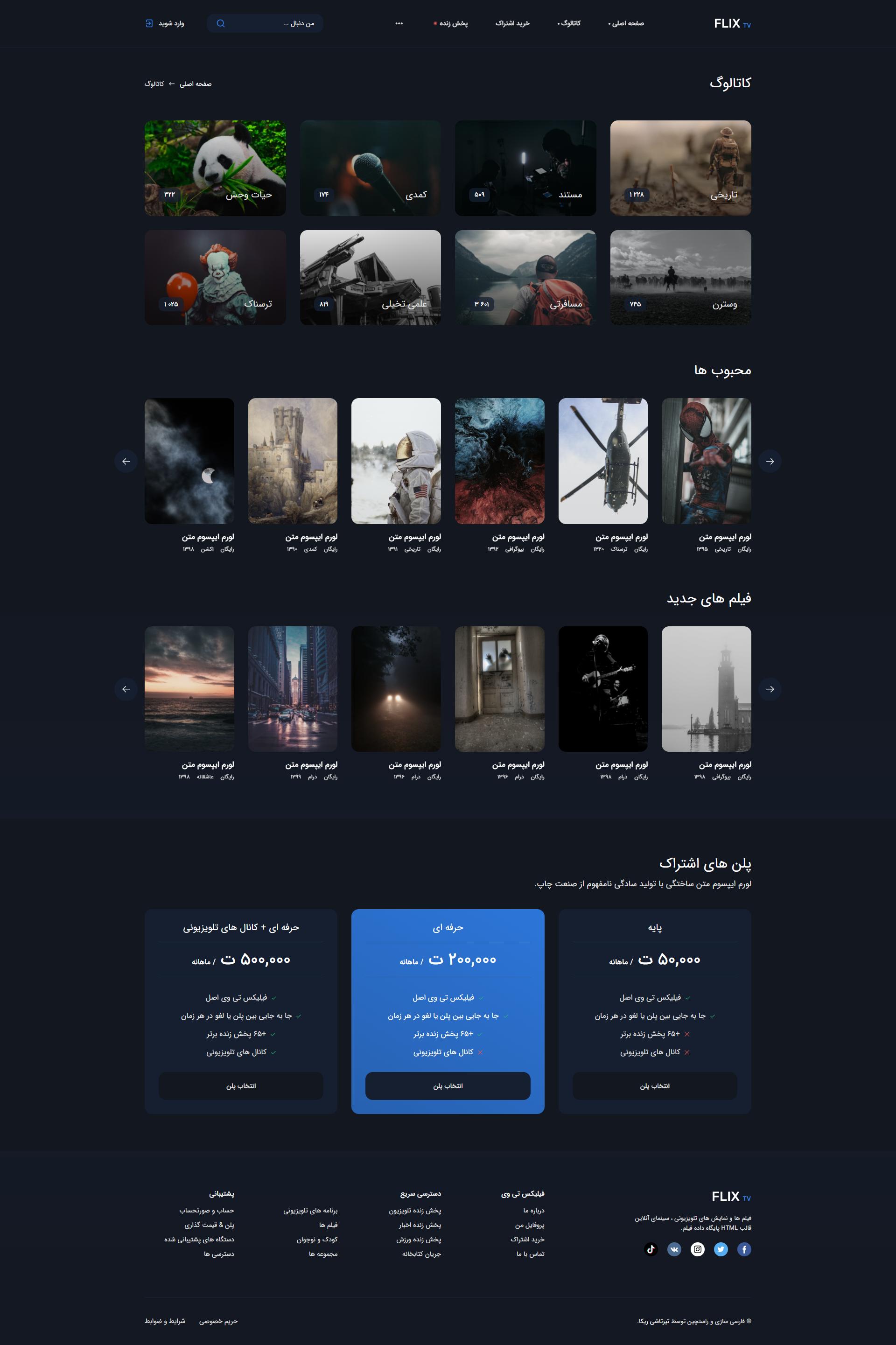 صفحه کاتالوگ قالب فلیکس تی وی