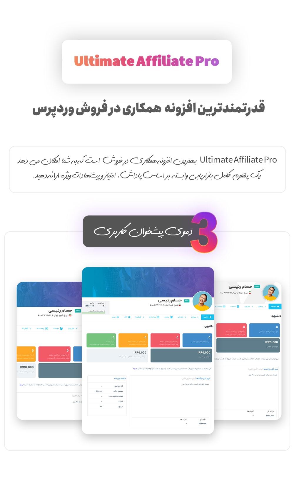 افزونه Ultimate Affiliate Pro | افزونه همکاری در فروش