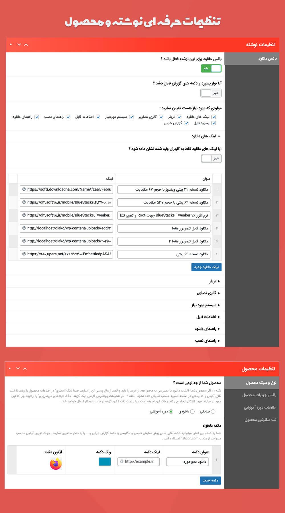 تنظیمات قالب فروش فایل