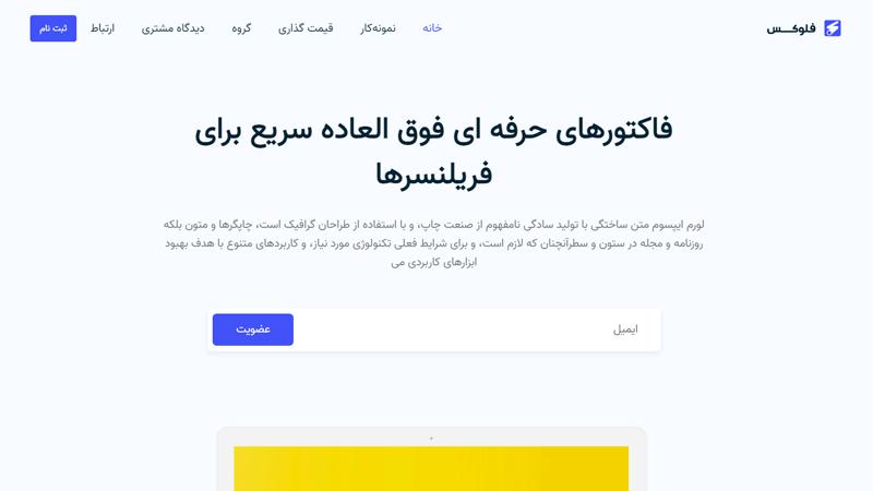 دانلود قالب HTML لندینگ پیج فلوکس