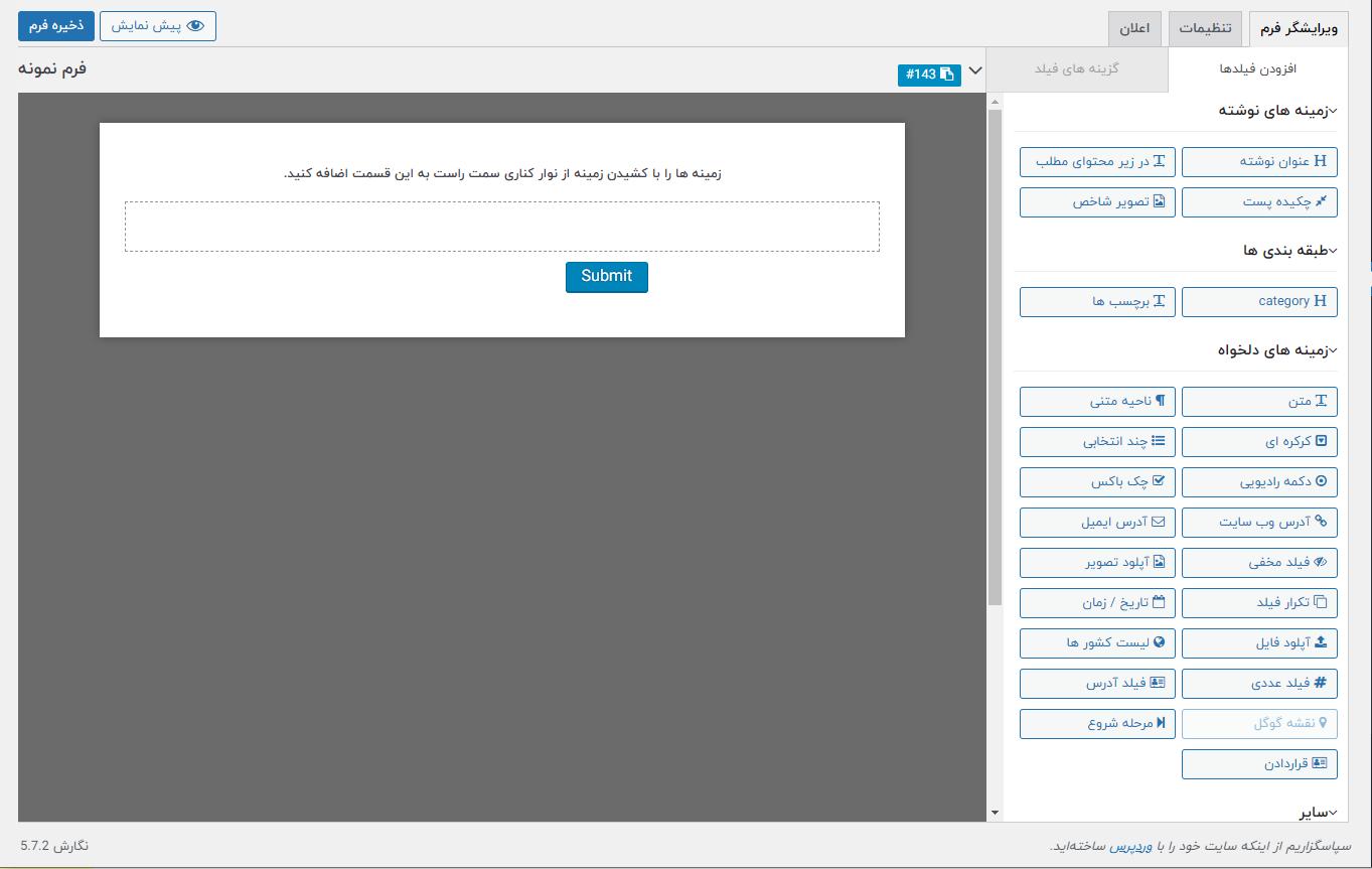 تنظیمات افزونه User Frontend Pro