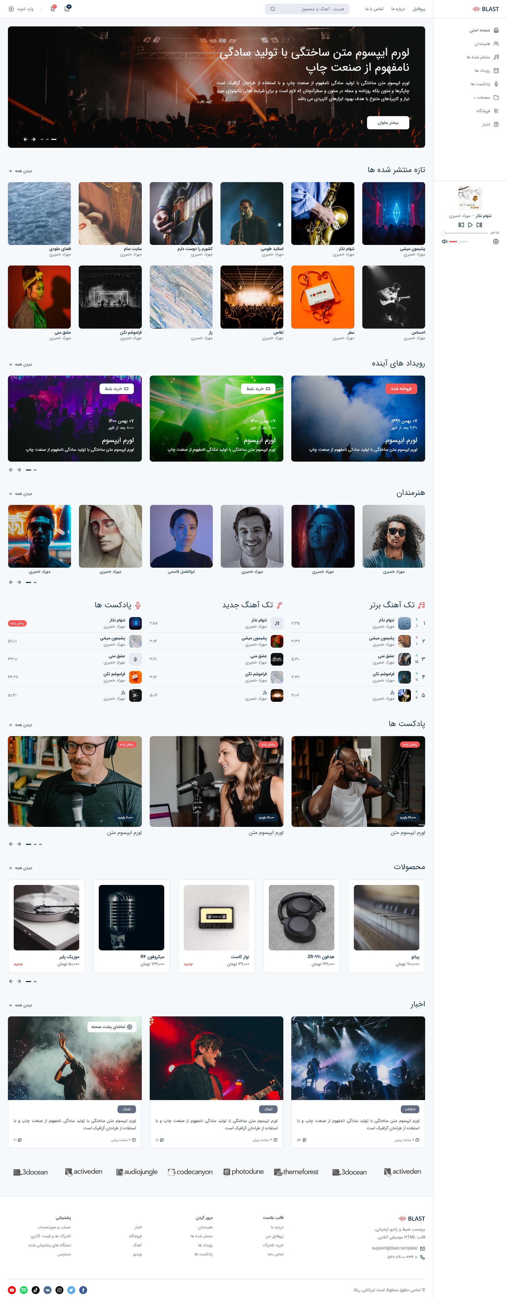 قالب HTML موزیک بلاست