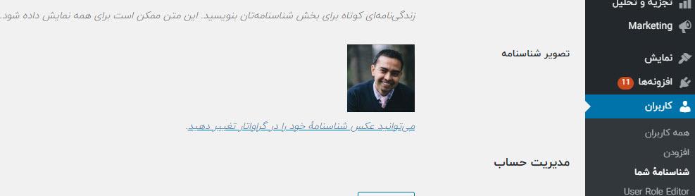 تغییر عکس پروفایل شناسه وردپرس