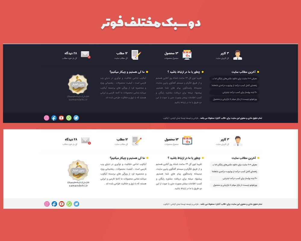 سبک های قالب سایت فروش فایل دیاکو