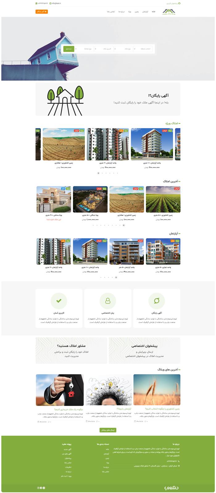 صفحه اصلی قالب وردپرس املاک چیچینی با امکان شخصی سازی کامل