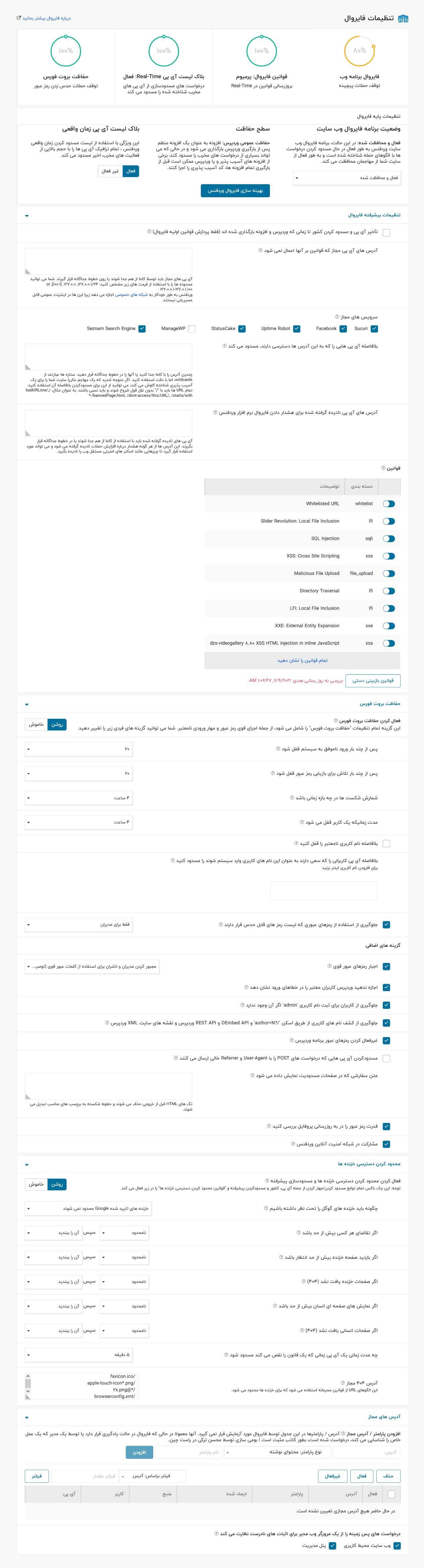 افزونه امنیت وردفنس تنظیمات فایروال