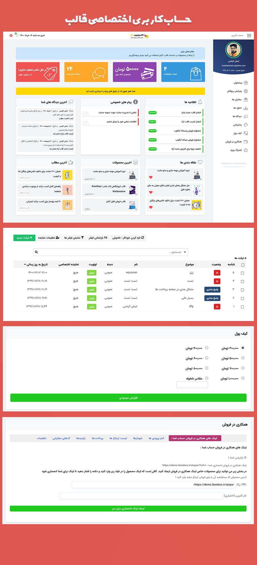 حساب کاربری قالب فروش فایل دانلودی دیاکو