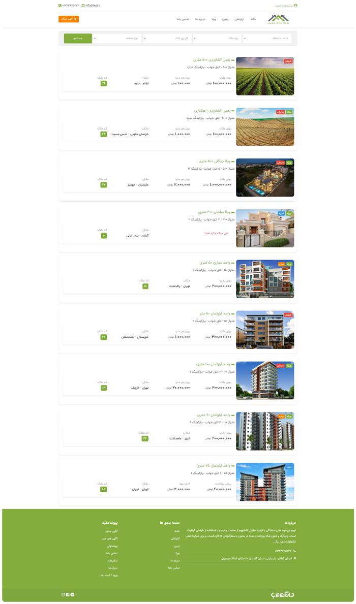 بایگانی املاک با نمایش ویژگی های هر ملک
