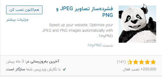 افزونه Tiny PNG برای وردپرس