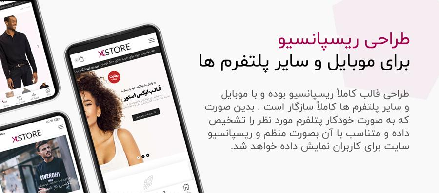 طراحی ریسپانسیو قالب سایت فروشگاهی ایکس استور