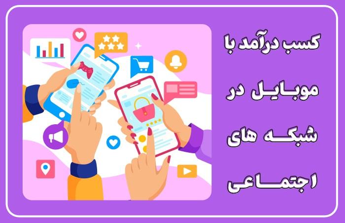 کسب درآمد باموبایل در شبکه های اجتماعی