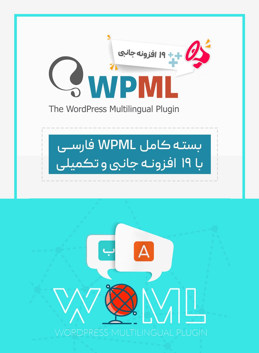 معرفی افزونه WPML افزونه چندز بانی وردپرس