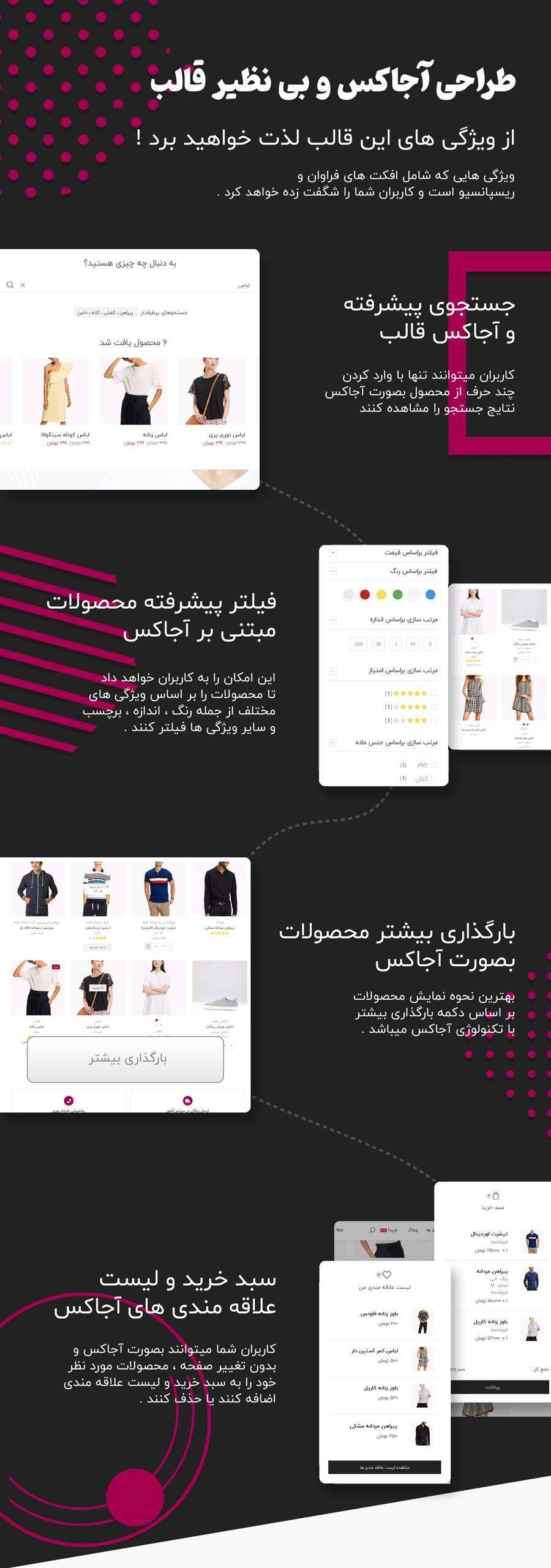 ویژگی های قالب فروشگاهی وردپرس ایکس استور با طراحی ajax