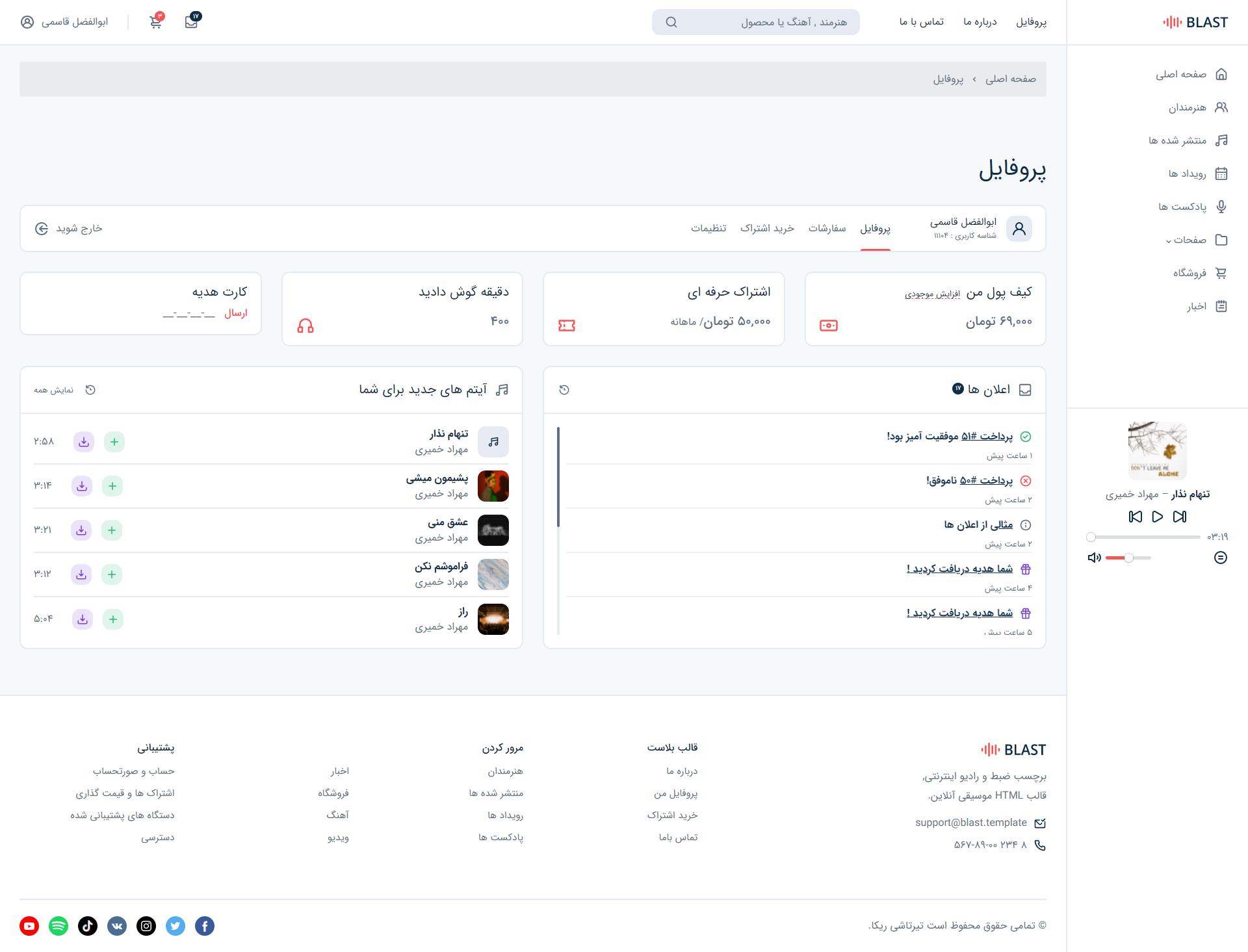 تنظیمات قالب HTML موزیک بلاست