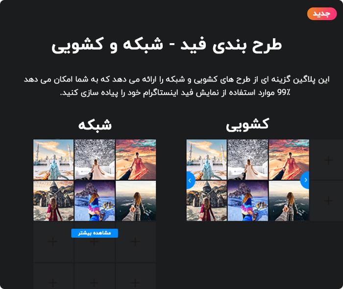 افزونه Instagram Feed افزونه نمایش پست های اینستاگرام در وردپرس