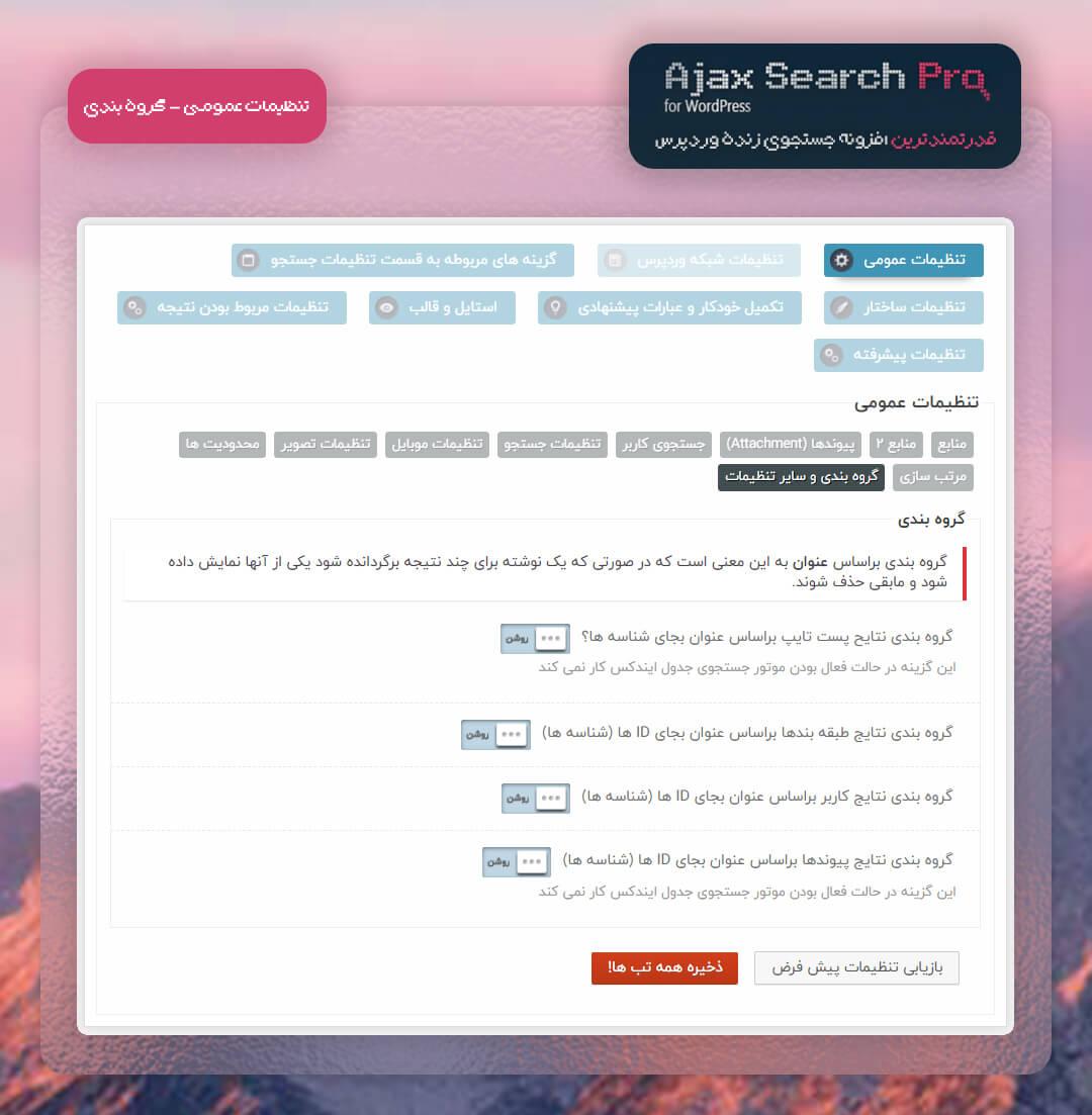 گروه بندی در افزونه جستجوی ایجکس